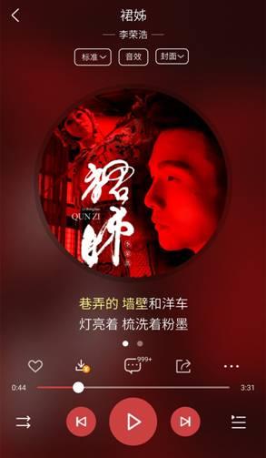李荣浩新歌《裙姊》致敬梅兰芳,酷狗独家首发资讯生活